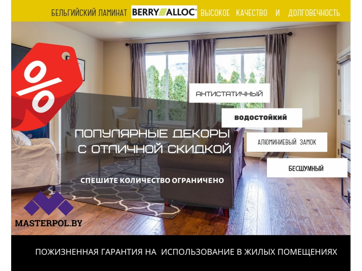 Распродажа ламината Berry Alloc
